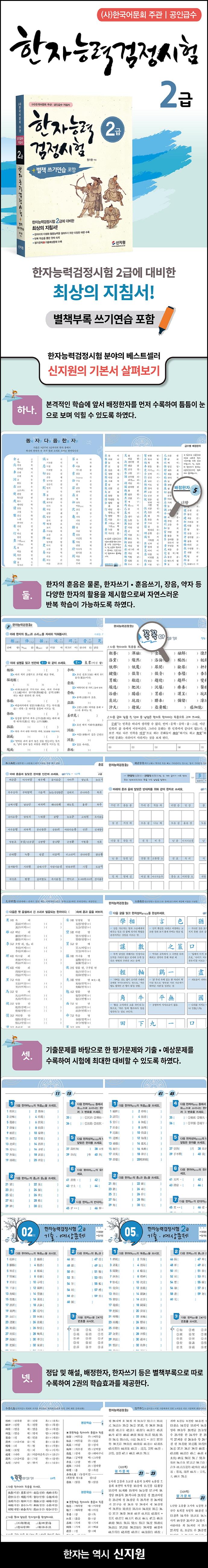 한자능력검정시험 2급(개정증보판) 도서 상세이미지