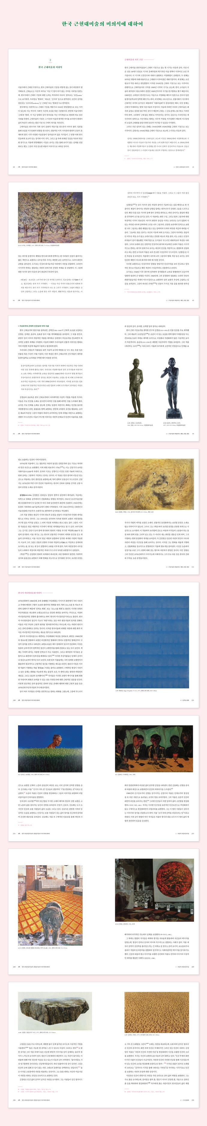한국 근현대미술의 미의식에 대하여 도서 상세이미지