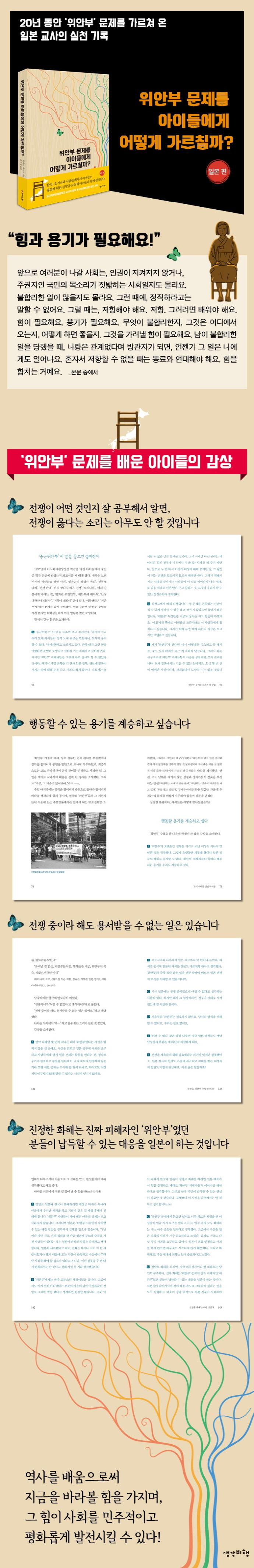 위안부 문제를 아이들에게 어떻게 가르칠까?: 일본 편 도서 상세이미지