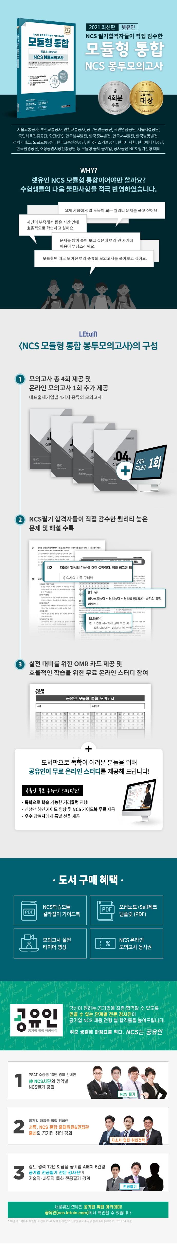 모듈형 통합 직업기초능력평가 NCS 봉투모의고사(2021)(렛유인) 도서 상세이미지