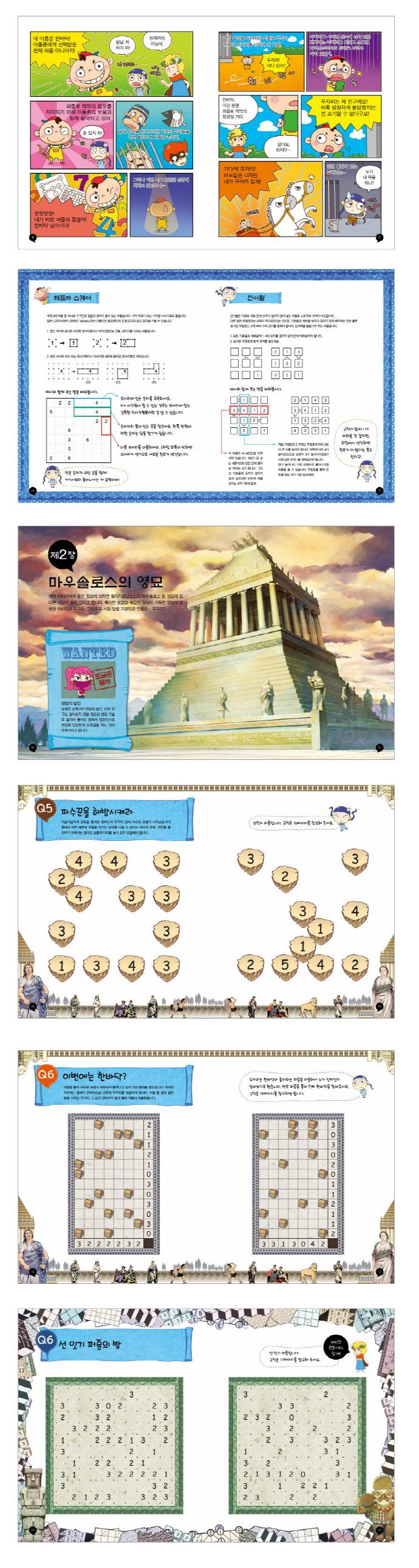 불가사의 퍼즐. 2: 알렉산드리아의 등대 도서 상세이미지
