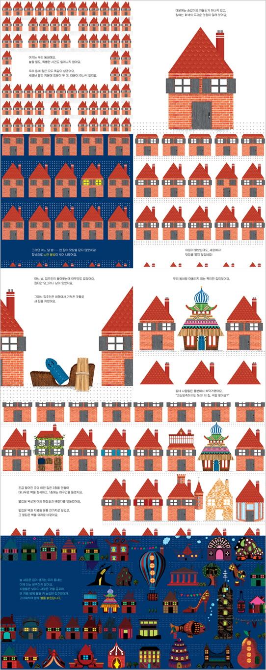 생각이 켜진 집(책콩 그림책 49)(양장본 HardCover) 도서 상세이미지