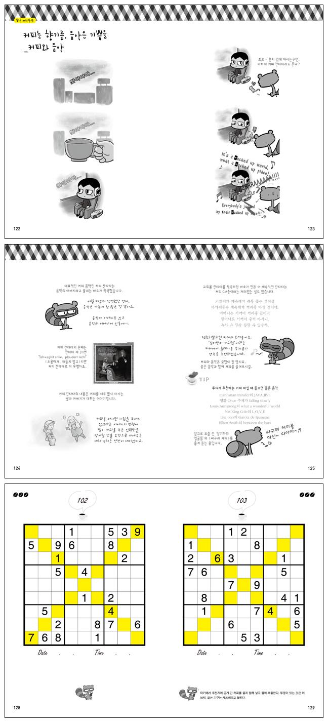 스도쿠(스도쿠 X)(COFFEE BREAK PUZZLE SERIES 2) 도서 상세이미지
