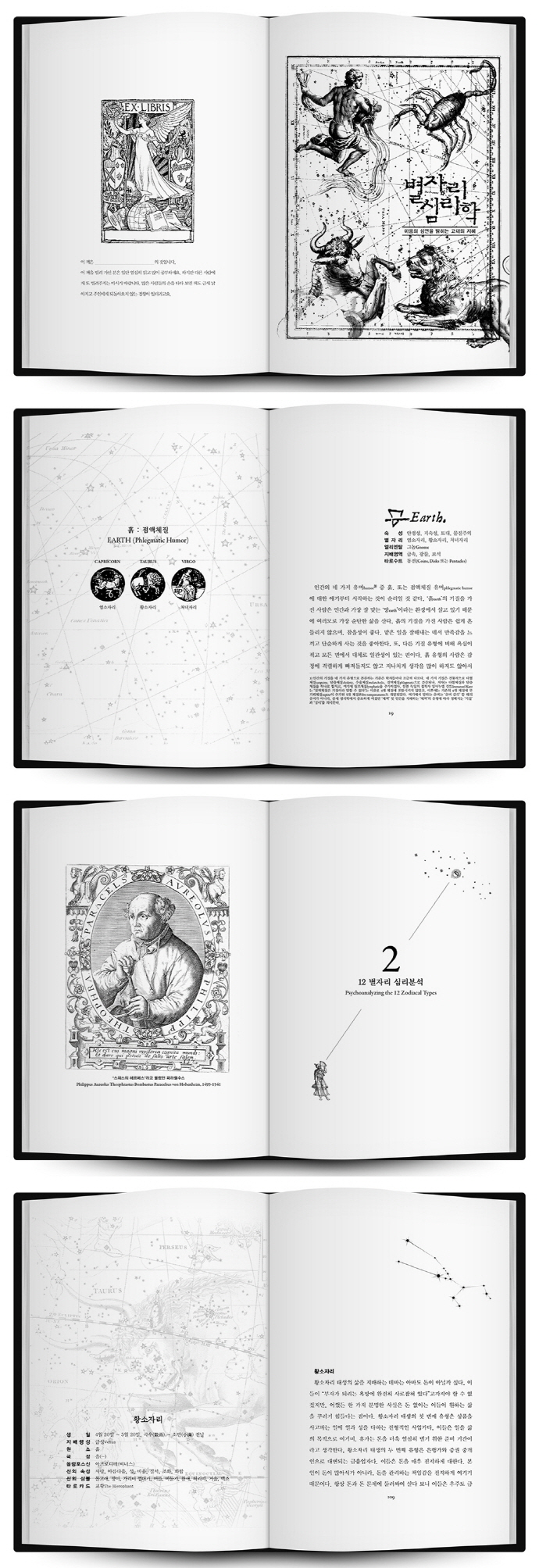 별자리 심리학(양장본 HardCover) 도서 상세이미지