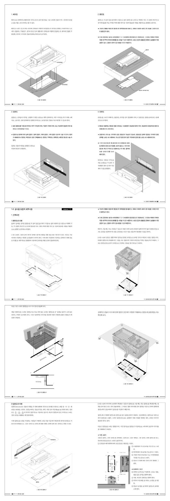 건축 설계 도면 보는 법(알기 쉬운)(증보판) 도서 상세이미지