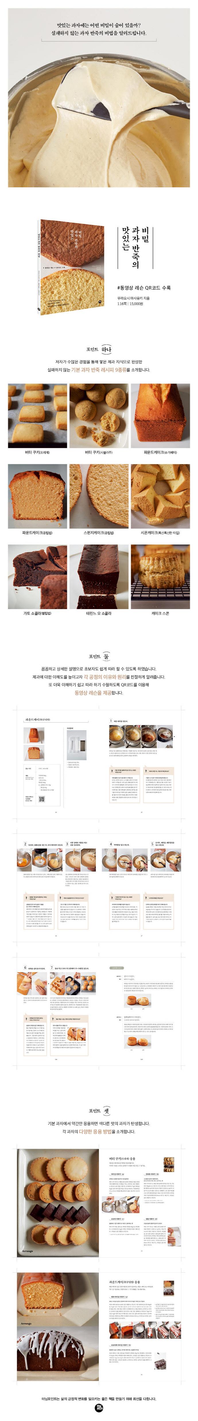맛있는 과자 반죽의 비밀 도서 상세이미지