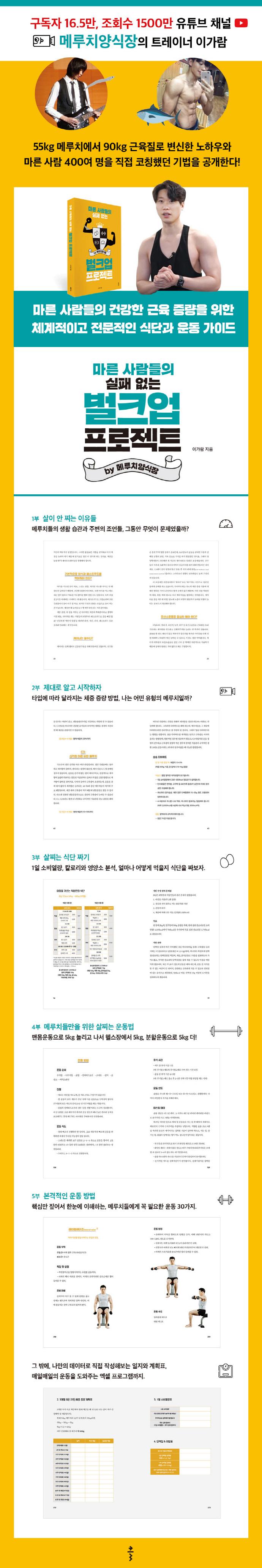 마른 사람들의 실패 없는 벌크업 프로젝트 by 메루치양식장 도서 상세이미지