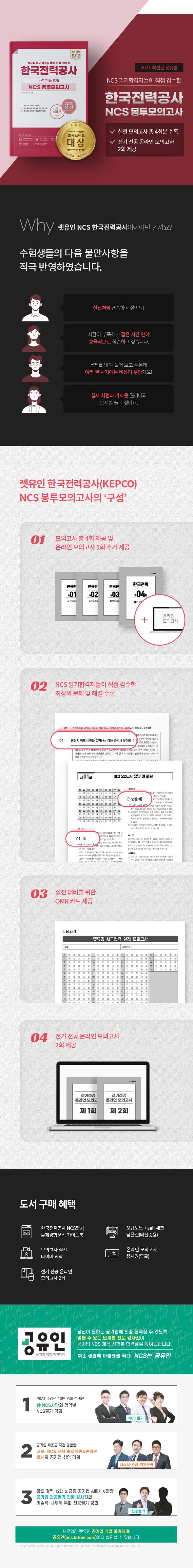 한국전력공사 사무/기술(전기) NCS 봉투모의고사(2021)(렛유인) 도서 상세이미지