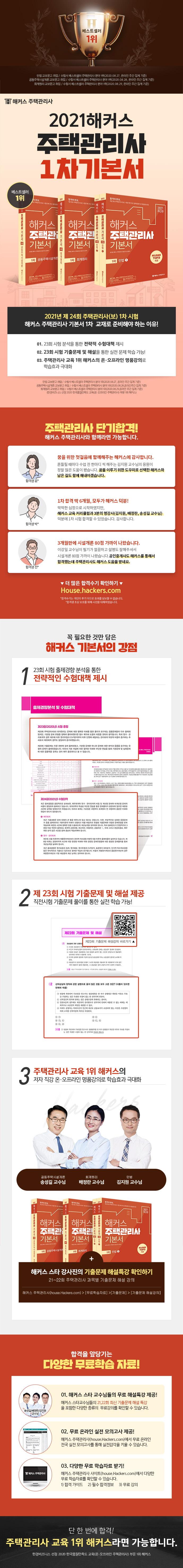 공동주택시설개론 기본서(주택관리사 1차)(2021)(해커스) 도서 상세이미지