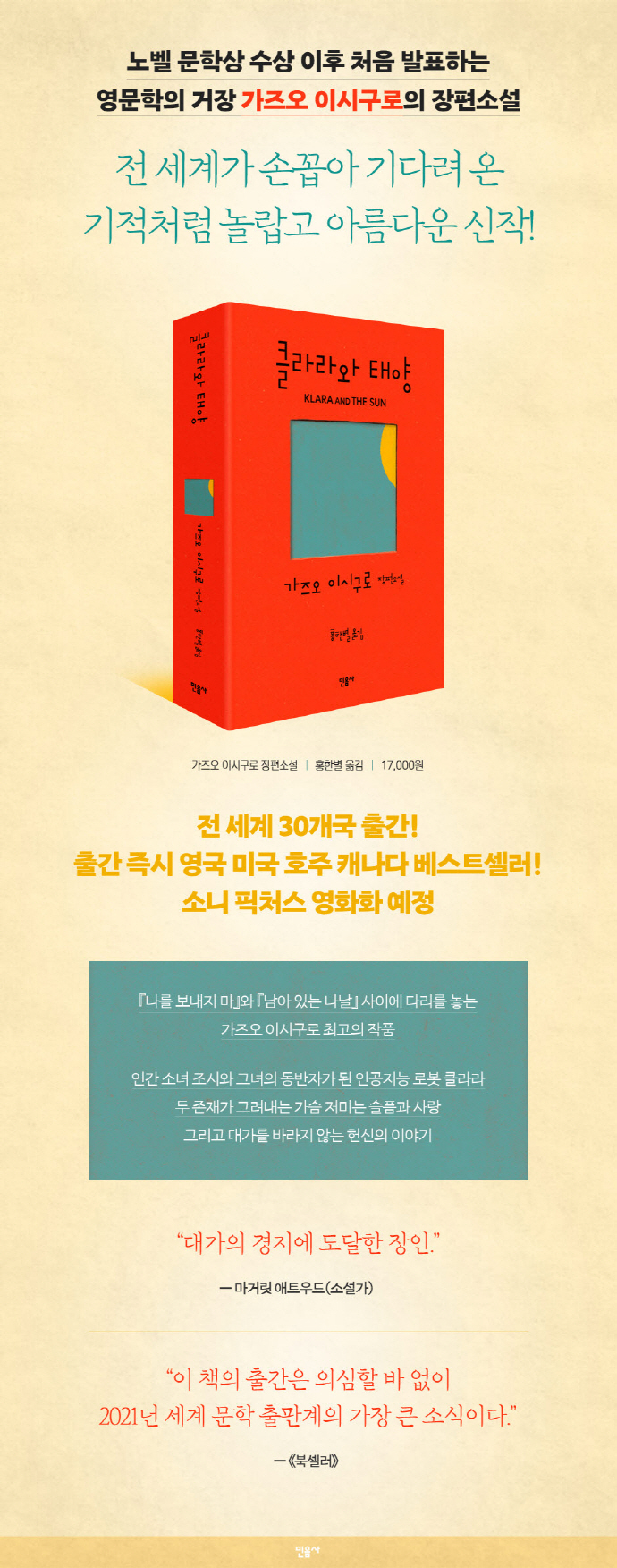 클라라와 태양(양장본 HardCover) 도서 상세이미지