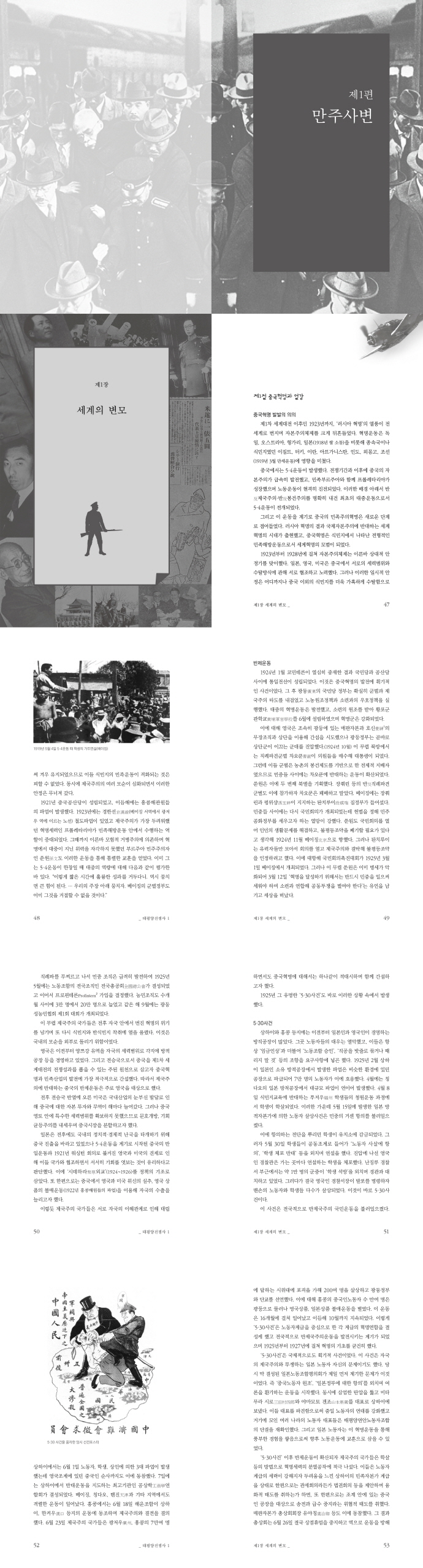 태평양 전쟁사. 1: 만주사변과 중일전쟁(전쟁과 평화 학술총서 1-1) 도서 상세이미지