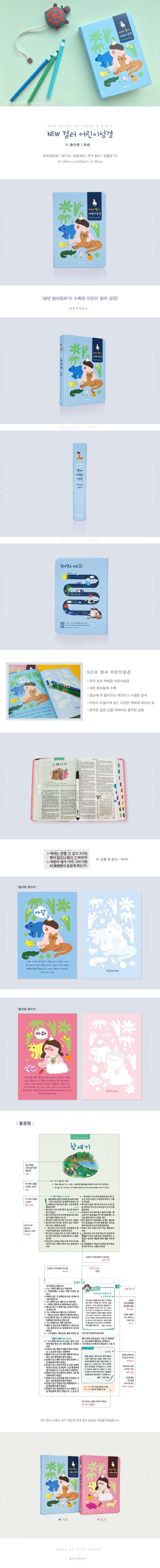 컬러 어린이성경(파랑)(예배용)(중단본)(개역개정)(색인)(New) 도서 상세이미지