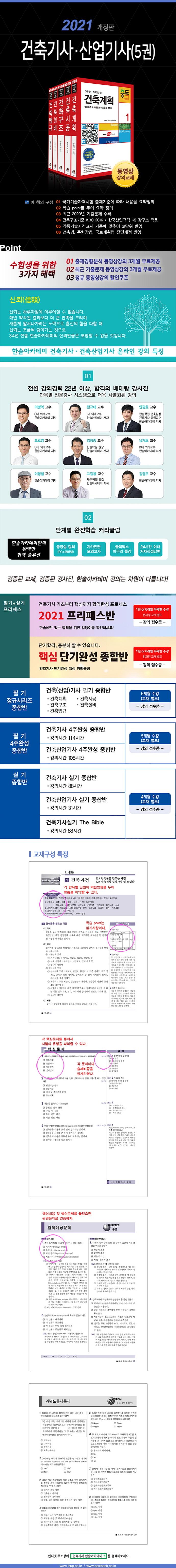 건축기사 건축산업기사 시리즈 세트(2021)(개정판)(전5권) 도서 상세이미지