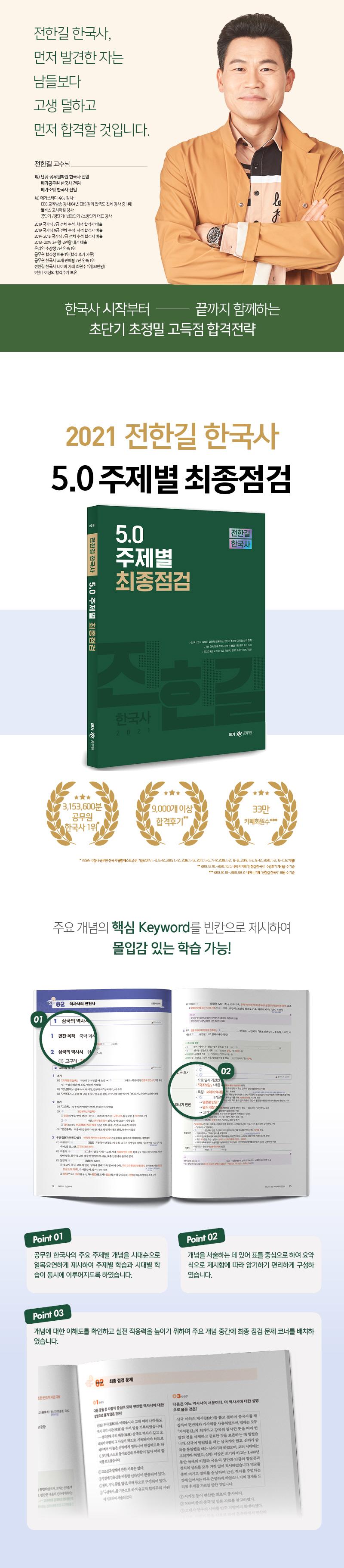 전한길 한국사 5.0 주제별 최종점검(2021) 도서 상세이미지