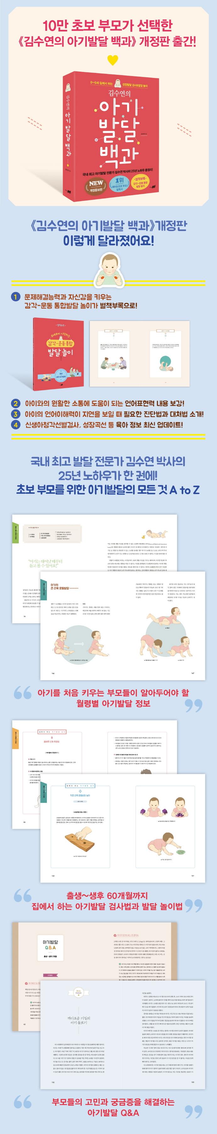 아기 발달 백과(김수연의)(개정판) 도서 상세이미지