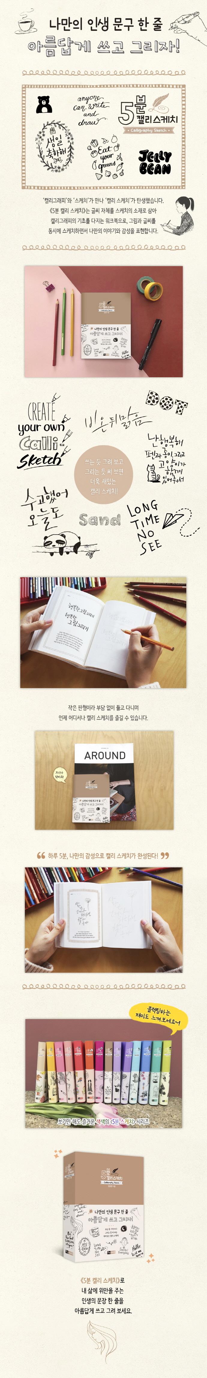 5분 캘리 스케치(5분 스케치 시리즈) 도서 상세이미지