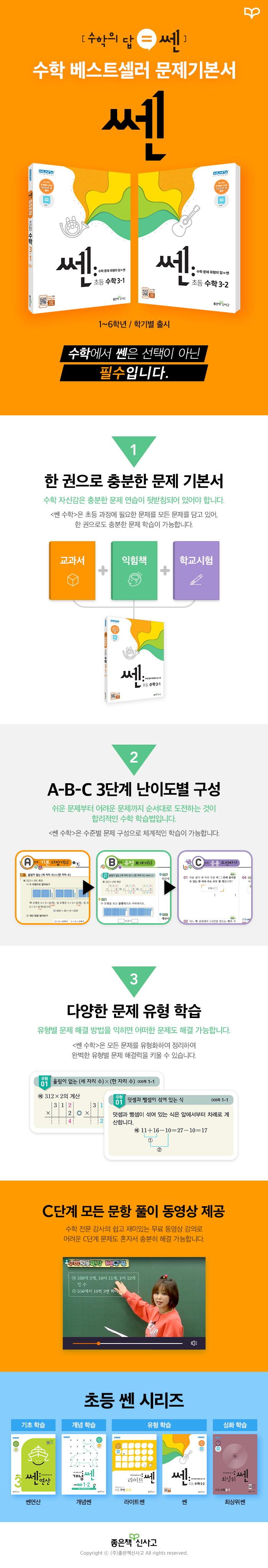 쎈 초등 수학 6-2(2021) 도서 상세이미지