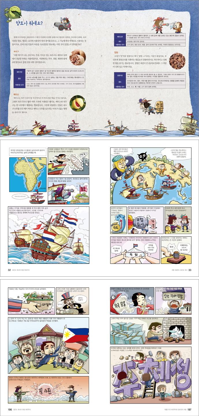동인도 회사와 유럽 제국주의(세계석학들이 뽑은 만화 세계대역사 50사건 21) 도서 상세이미지