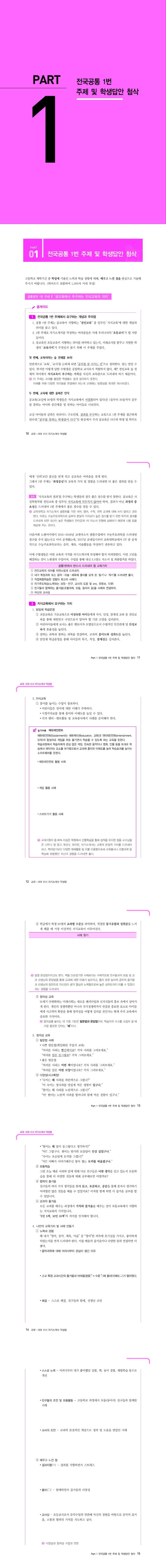 교대 사대 수시 자기소개서 작성법(2020) 도서 상세이미지
