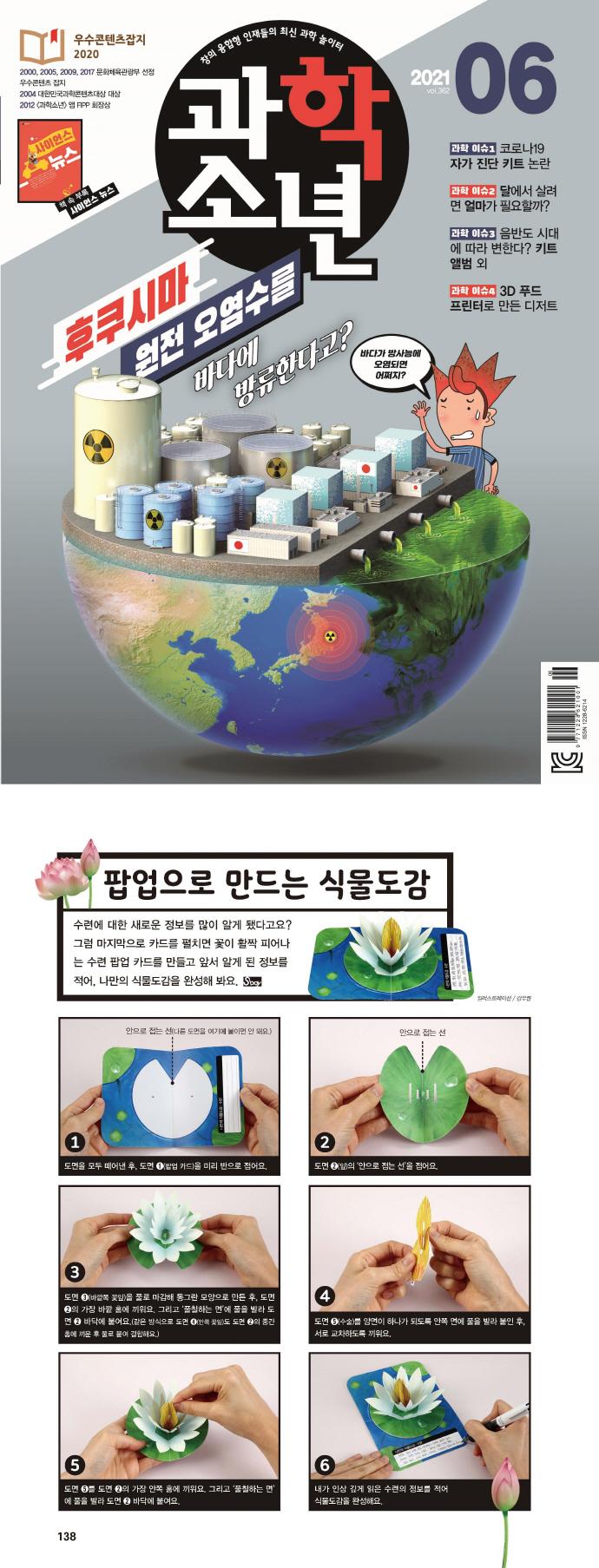 과학소년(2021년 6월호) 도서 상세이미지