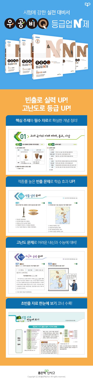 고등 한국사 483제(2021)(우공비Q 등급업N제) 도서 상세이미지