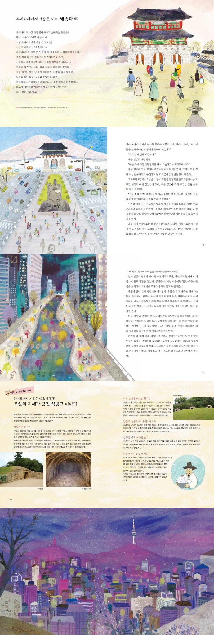 길이름 따라 역사 한 바퀴: 서울편(초등 인문학 동화 1) 도서 상세이미지