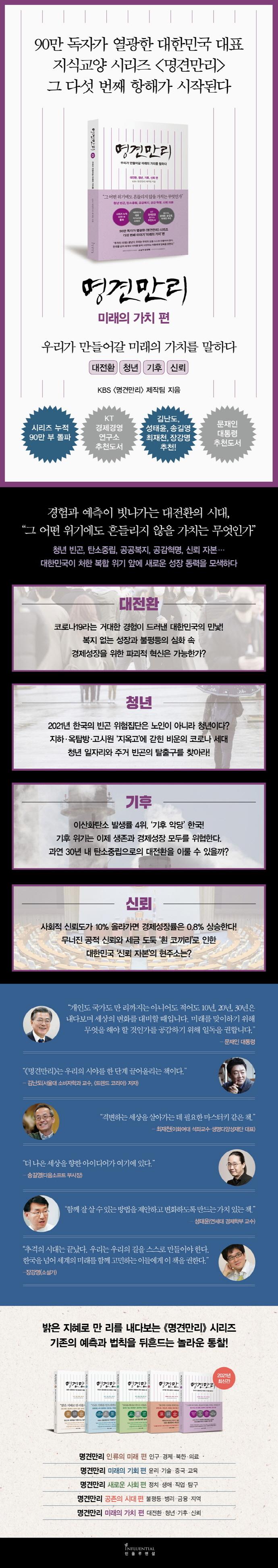 명견만리: 대전환, 청년, 기후, 신뢰 편 도서 상세이미지