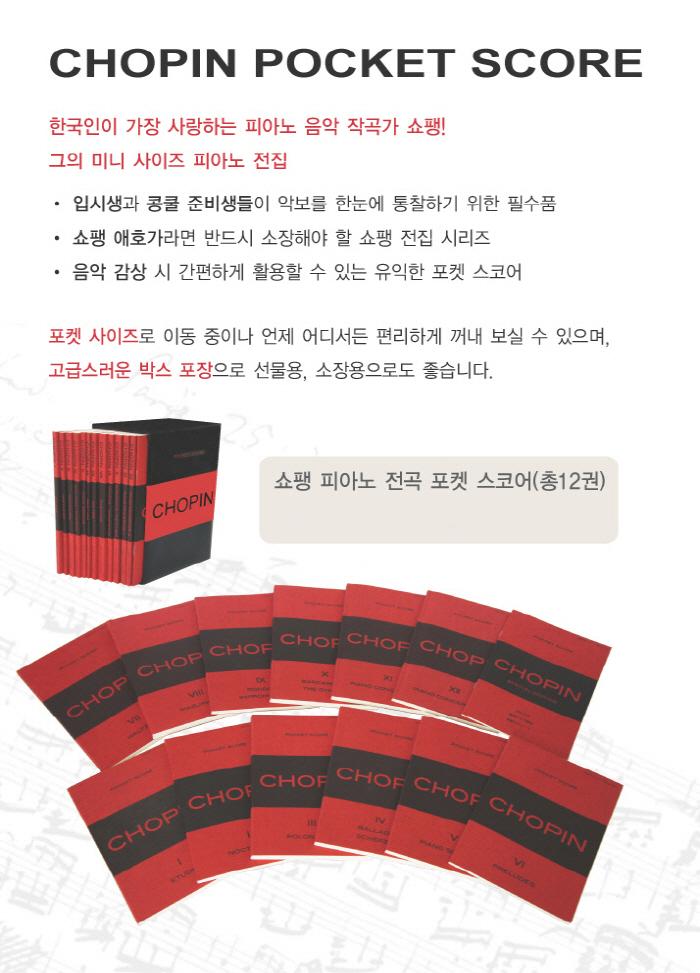 쇼팽 피아노 전집 포켓 스코어(해설집포함)(인터넷전용상품)(전13권) 도서 상세이미지