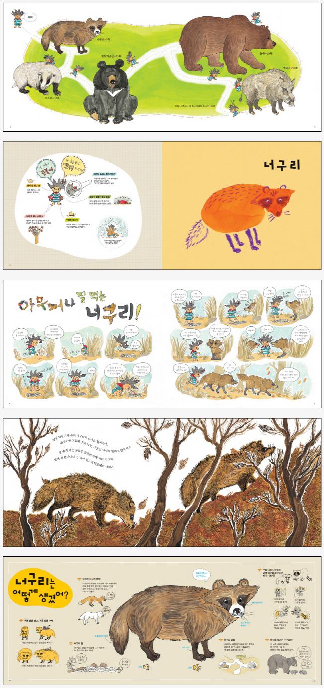 킁킁이가 간다. 1: 아무거나 잘 먹는 동물(우리나라 야생동물)(양장본 HardCover) 도서 상세이미지