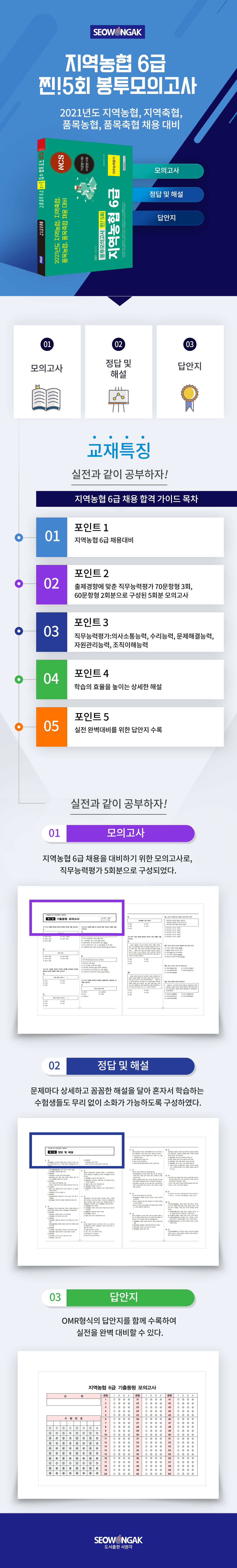 지역농협 6급 봉투모의고사 찐! 5회(2021)(NCS) 도서 상세이미지