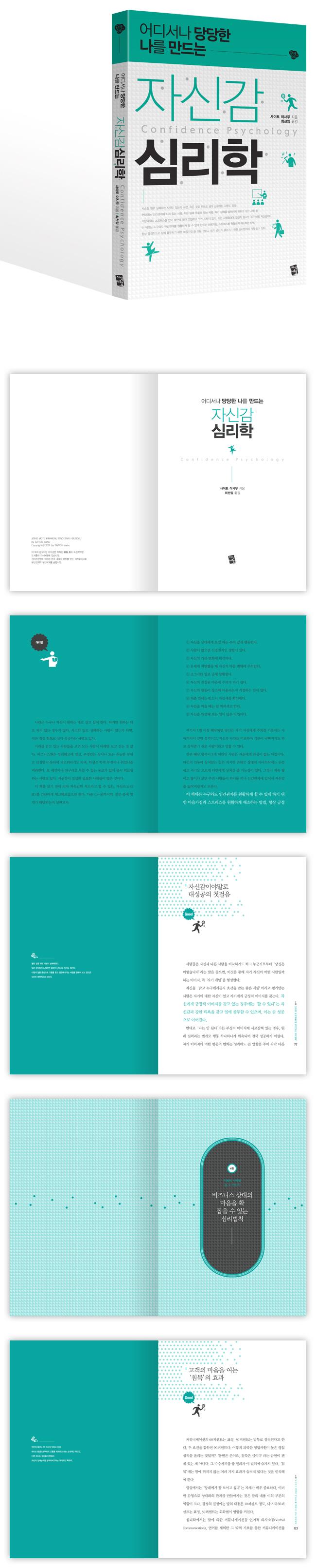 자신감 심리학(어디서나 당당한 나를 만드는)(지피지기 4) 도서 상세이미지