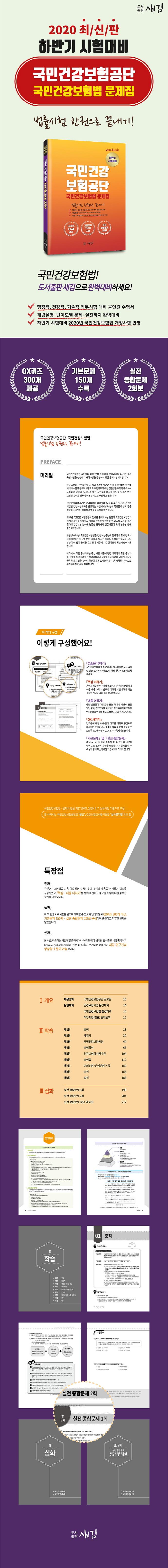 국민건강보험공단 국민건강보험법 문제집(2020 하반기) 도서 상세이미지