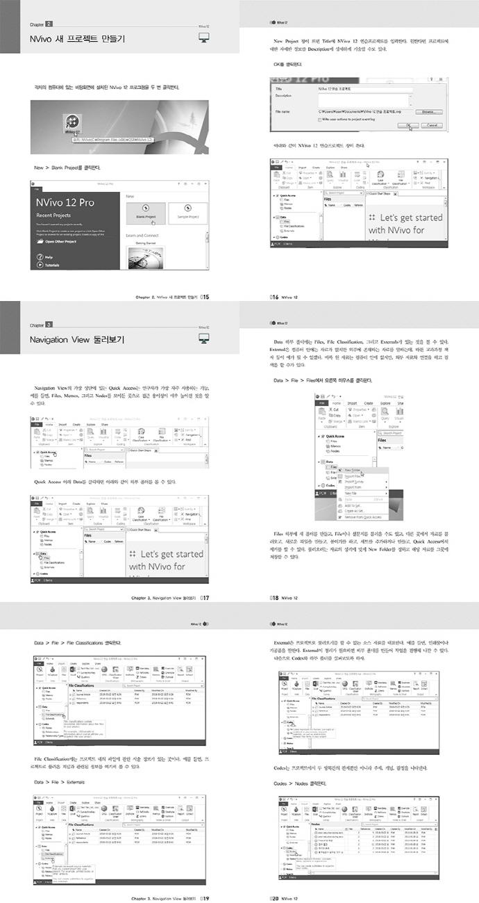 질적 자료 분석: Nvivo 12(박종원 질적 연구 총서 시리즈 13) 도서 상세이미지