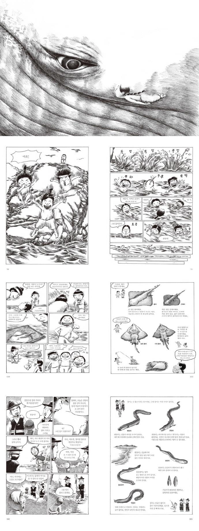 바다 아이 창대. 1(개똥이네 만화방 22) 도서 상세이미지