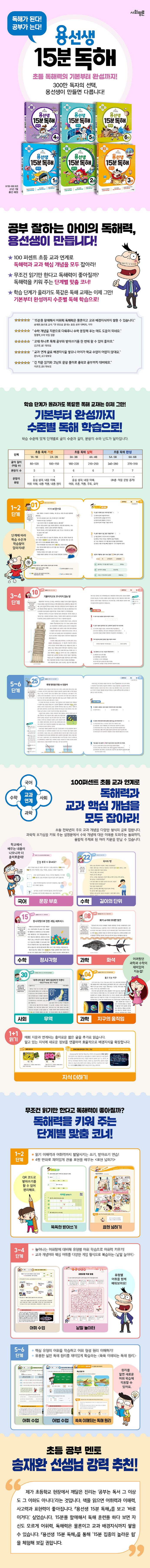 용선생 15분 독해 3A: 초등 3~4학년 수준 도서 상세이미지