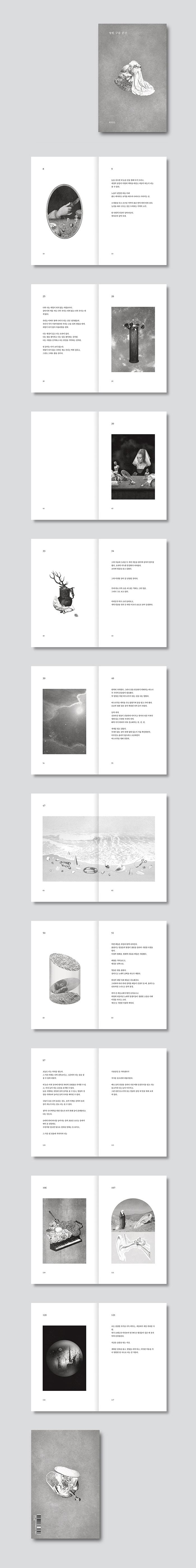 영원 구름 순간(양장본 HardCover) 도서 상세이미지