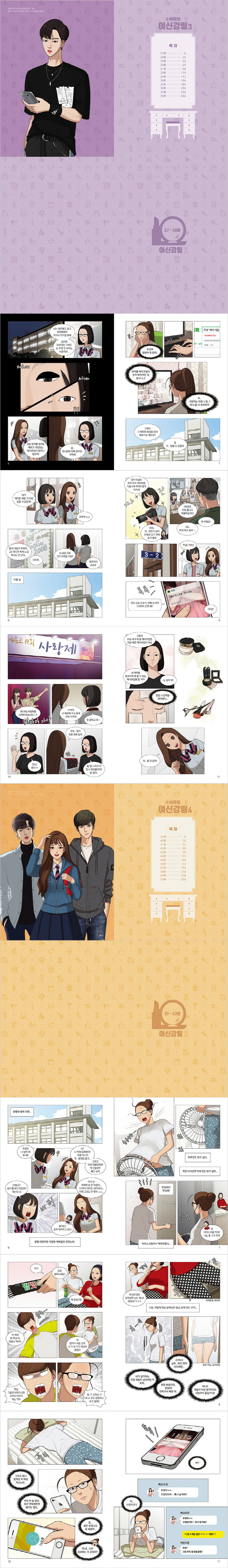 여신강림 세트(3-4권)(전2권) 도서 상세이미지