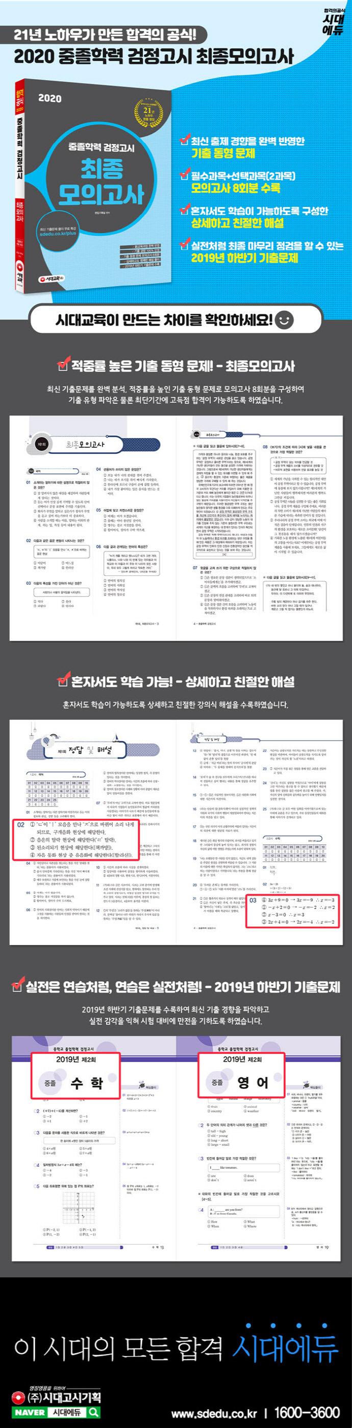 중졸학력 검정고시 최종모의고사(2020) 도서 상세이미지