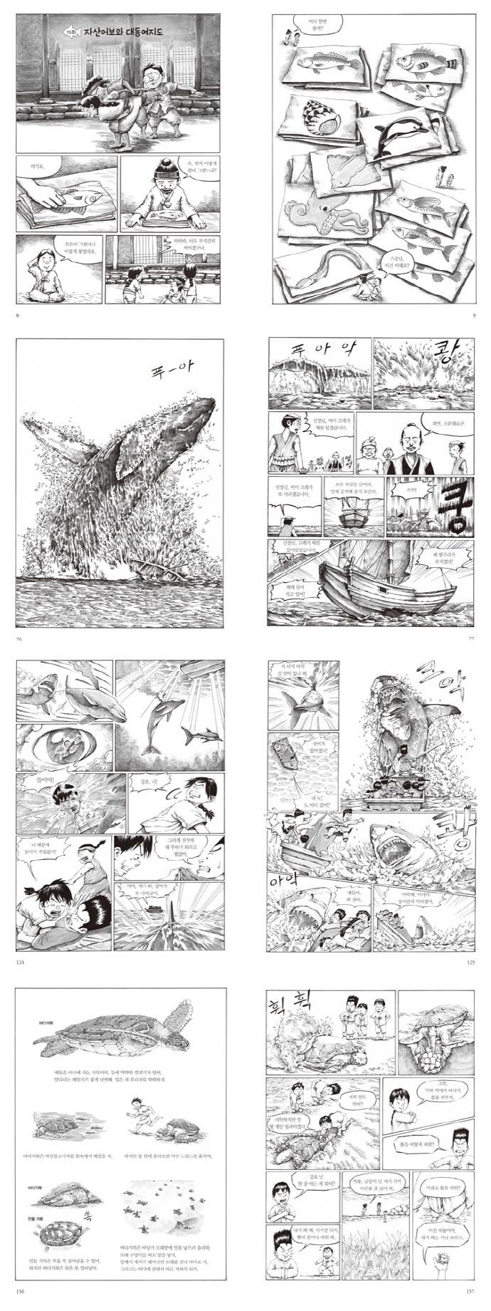 바다 아이 창대. 2(개똥이네 만화방 23) 도서 상세이미지