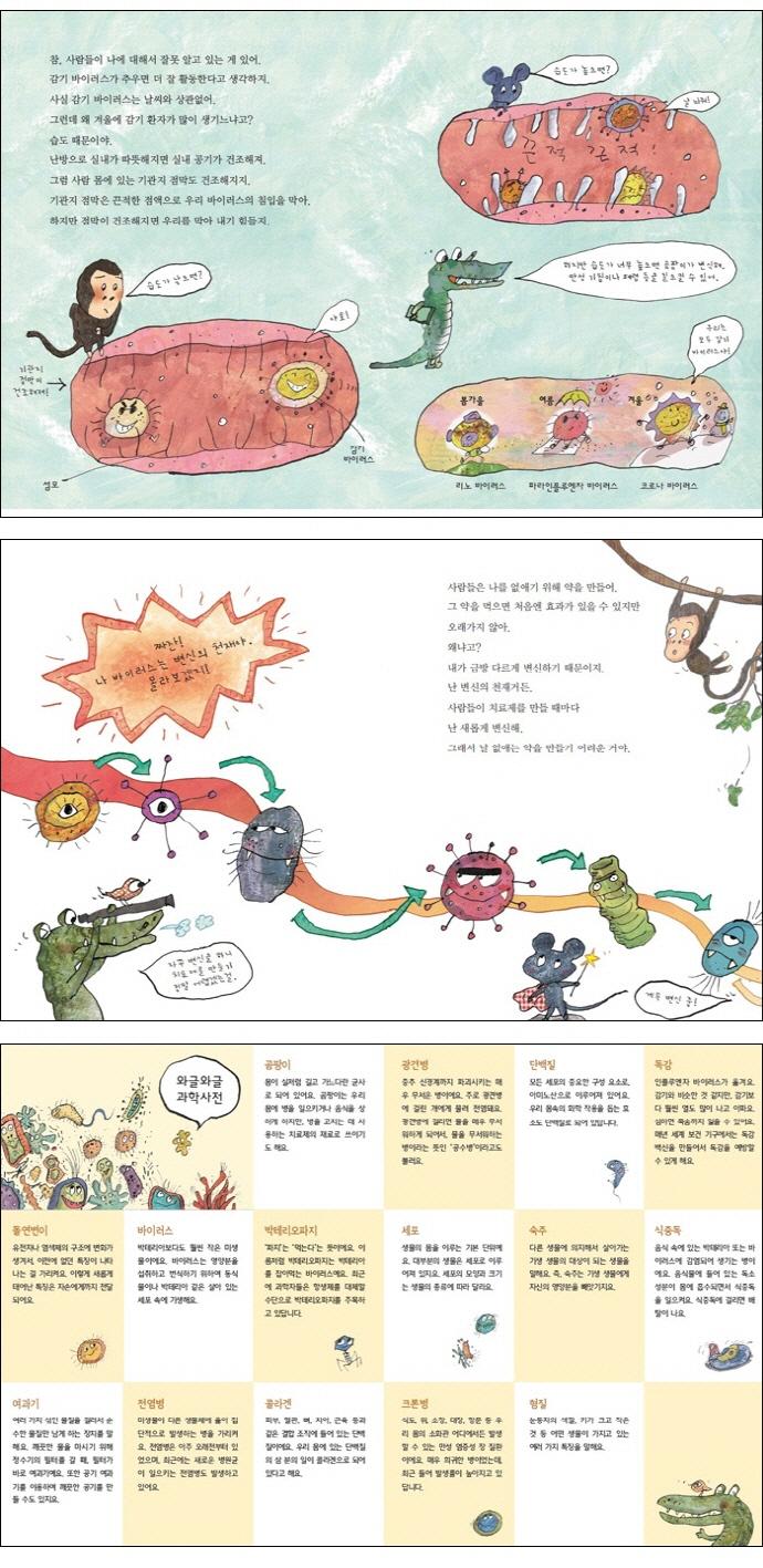미생물 투성이 책. 2: 바이러스(양장본 HardCover) 도서 상세이미지