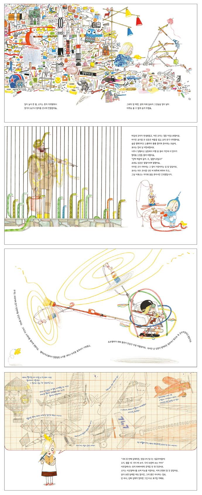 발명가 로지의 빛나는 실패작(바람그림책 35)(양장본 HardCover) 도서 상세이미지