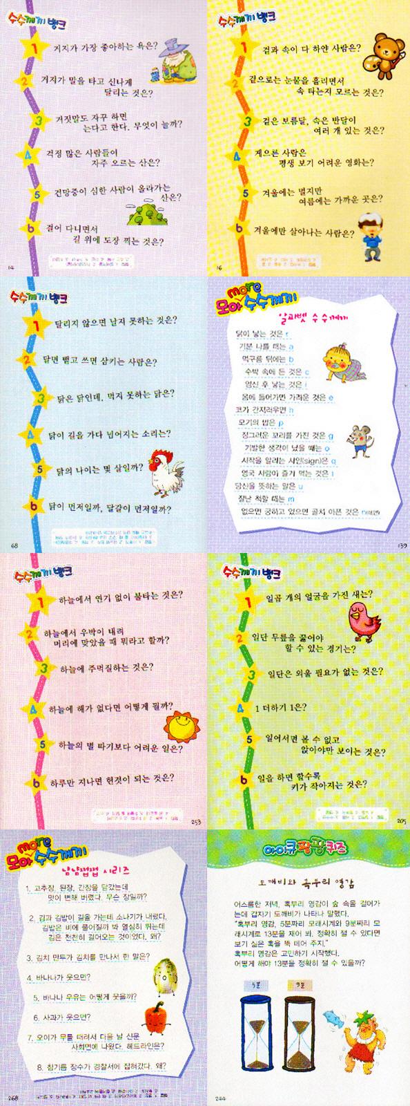 수수께끼 뱅크(아이큐 쑥쑥)(센스BOOK 4) 도서 상세이미지