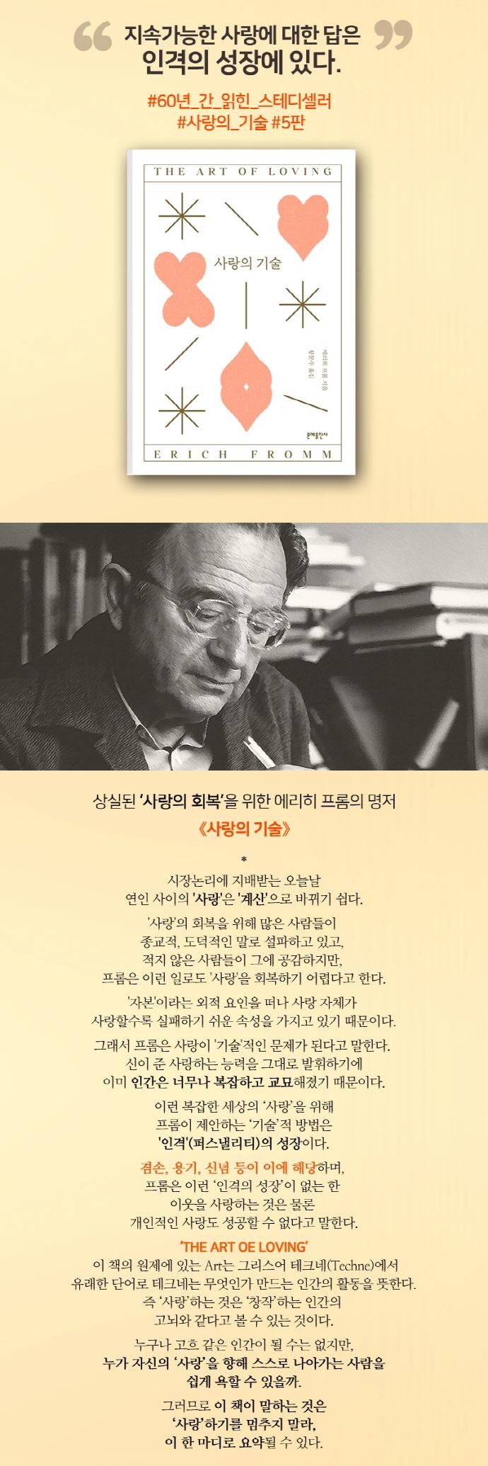 사랑의 기술(5판) 도서 상세이미지
