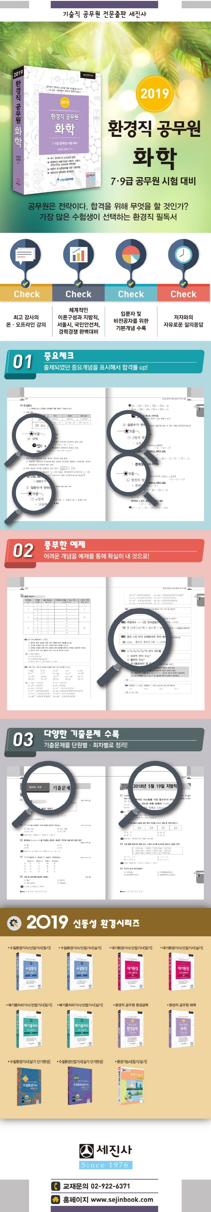 환경직 공무원 화학(2019)(신동성 환경시리즈) 도서 상세이미지