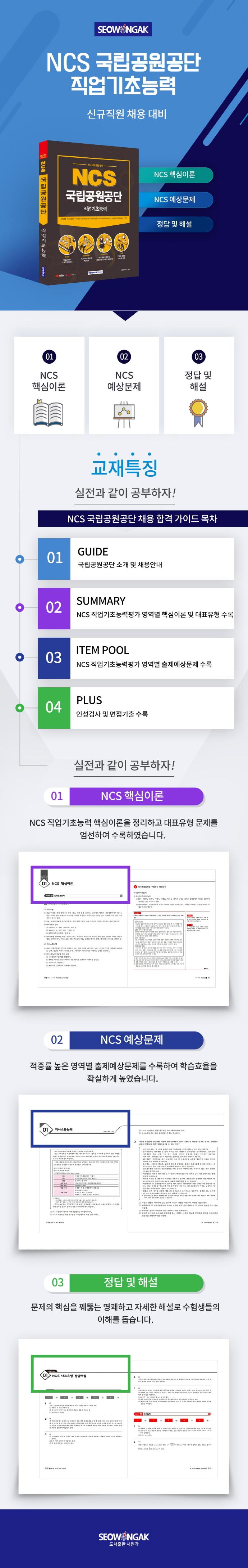 NCS 국립공원공단 직업기초능력 도서 상세이미지