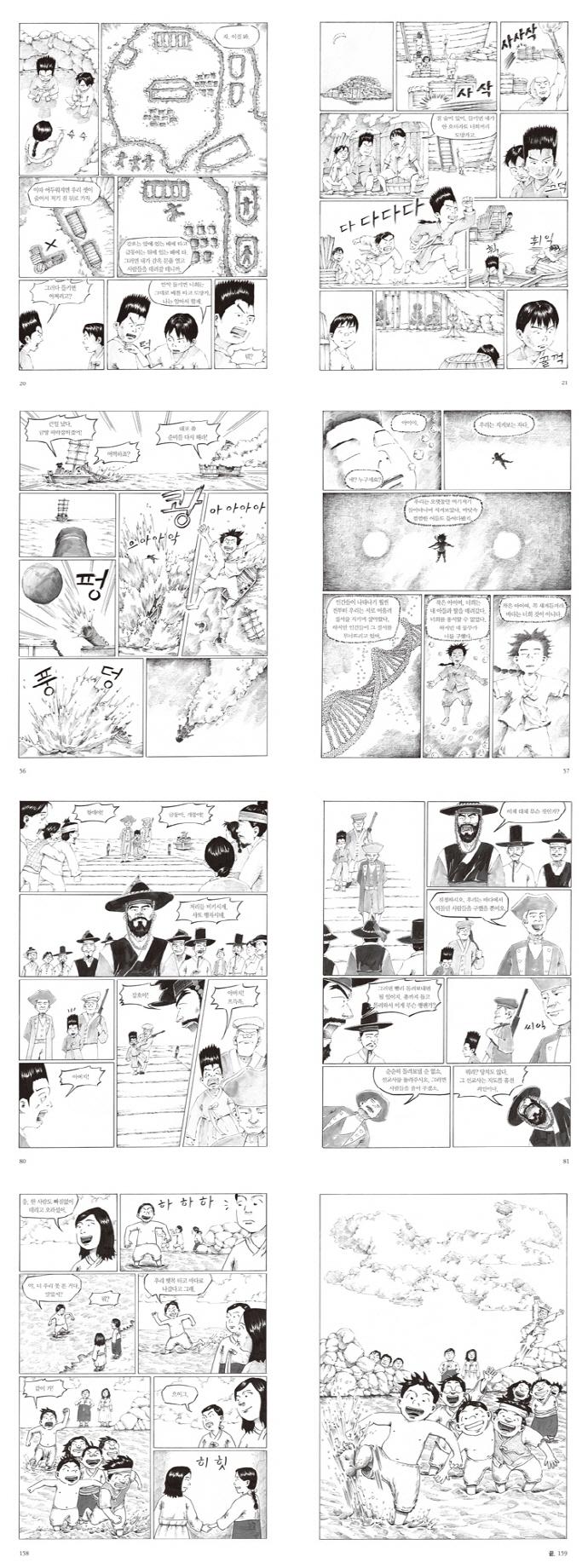 바다 아이 창대. 3(개똥이네 만화방 24) 도서 상세이미지