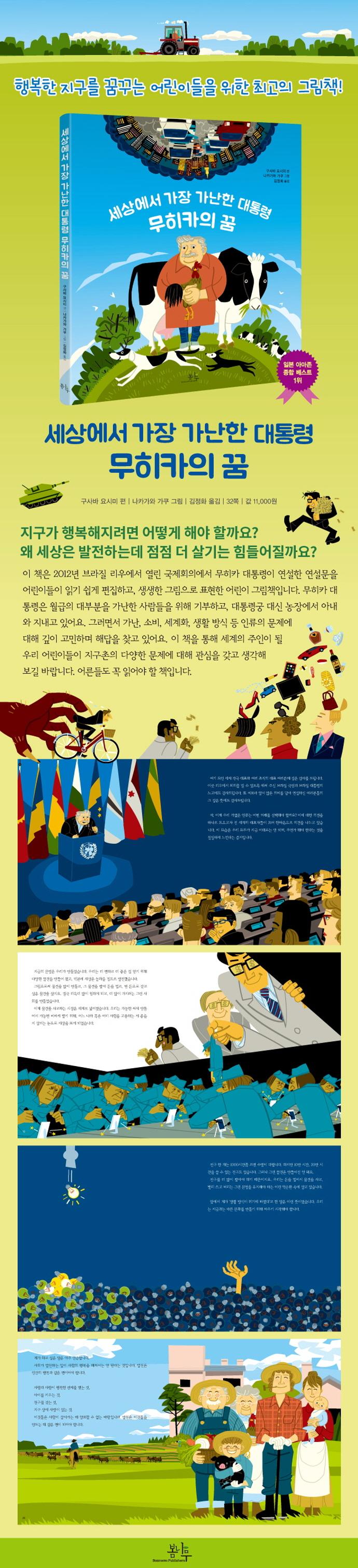 세상에서 가장 가난한 대통령 무히카의 꿈(양장본 HardCover) 도서 상세이미지