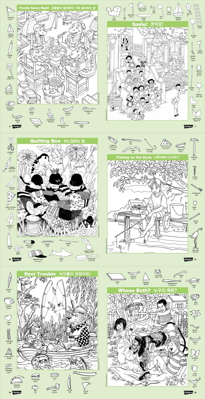 창의력 쑥쑥 숨은그림찾기 시리즈. 1 도서 상세이미지