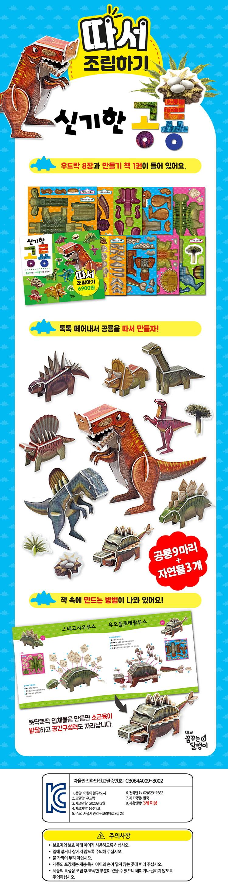 신기한 공룡(3판)(뚝딱 만들자) 도서 상세이미지