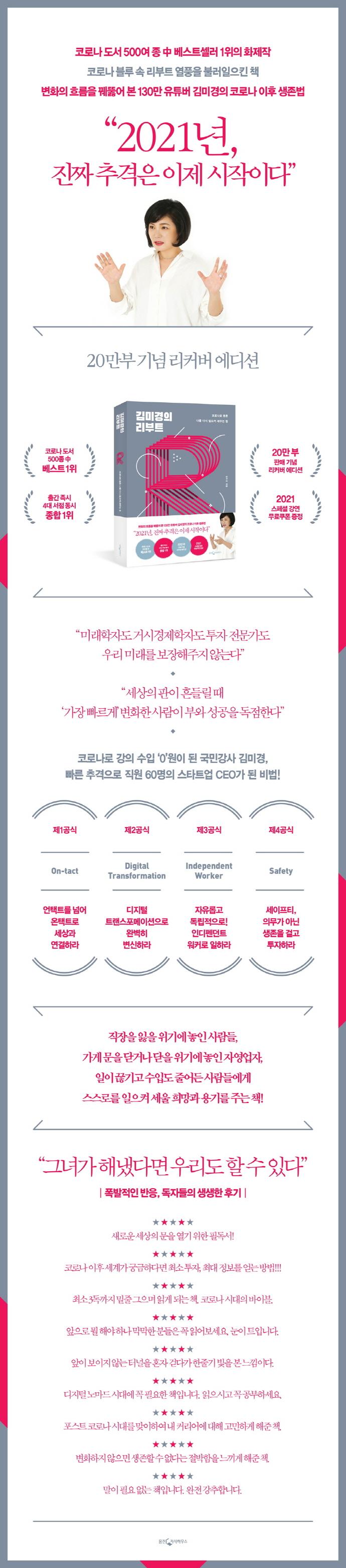 김미경의 리부트(20만부 기념 리커버 에디션)(양장본 HardCover) 도서 상세이미지